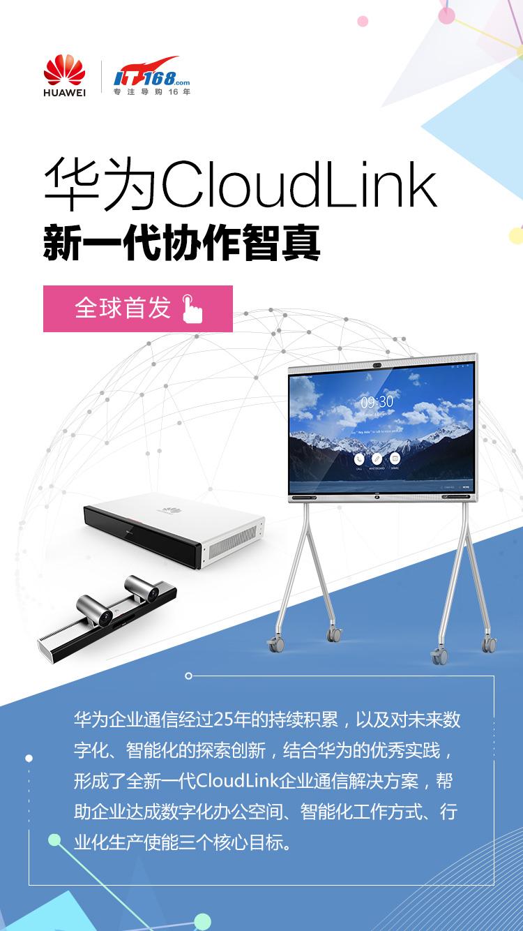 25年磨一剑 华为CloudLink新品惊艳亮相