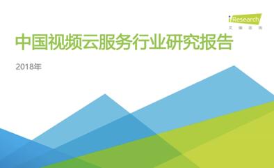 艾瑞发布2018视频云行业报告  网易云信领跑第一阵营