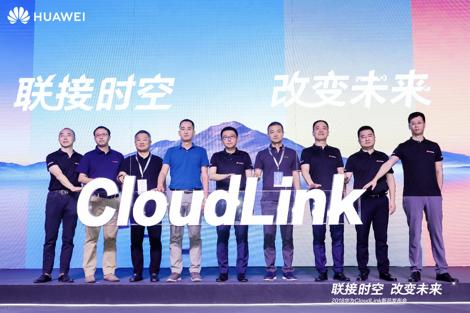 联接时空 改变未来 华为发布新一代CloudLink协作智真