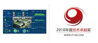 新华三鹰视系统荣获2018年度技术卓越奖