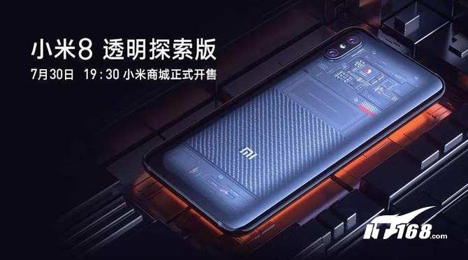 小米8透明探索版即将发售,但你真的了解它么?