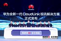 鲲鹏加持 华为新一代CloudLink视讯全面升级