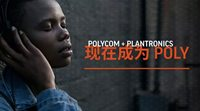 Polycom宝利通+Plantronics缤特力 现在成为:Poly博诣