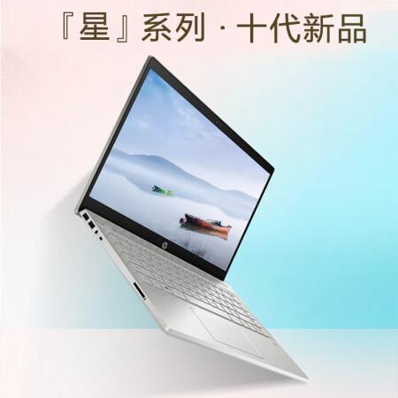 性能与人气爆棚惠普(HP) 星系列 14英寸笔记本电脑 微边框轻仅售6799.00元